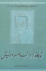 uyghurlarda islam medeniyiti 190x290 - ئۇيغۇرلاردا ئىسلام مەدەنىيىتى-ئابدۇشۈكۈر مۇھەممەتئىمىن