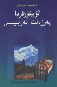 uyghurlarda perzet terbiyesi 190x290 - ئۇيغۇرلاردا پەرزەنت تەربىيىسى-يارمۇھەممەد تاھىر تۇغلۇق