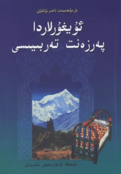uyghurlarda perzet terbiyesi - ئۇيغۇرلاردا پەرزەنت تەربىيىسى-يارمۇھەممەد تاھىر تۇغلۇق