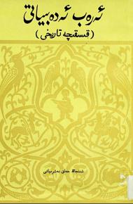 arab adbiyati 190x290 - ئەرەب ئەدەبىياتى (قىسقىچە تارىخى)-خامىلتون . ئا. گىببى (ئەنگلىيە)