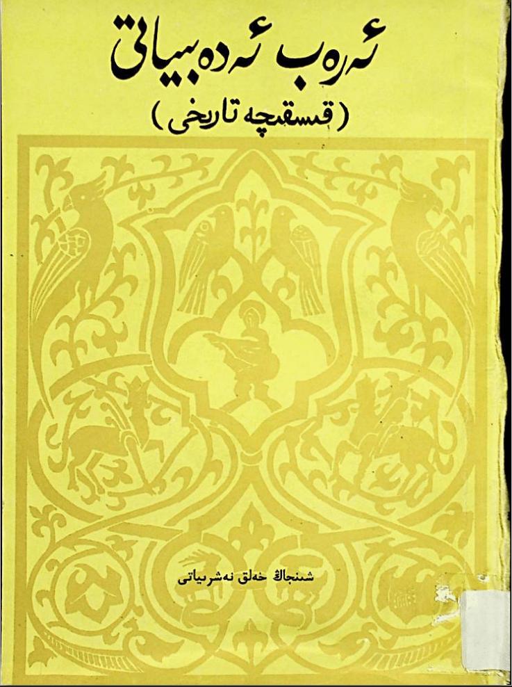 arab adbiyati - ئەرەب ئەدەبىياتى (قىسقىچە تارىخى)-خامىلتون . ئا. گىببى (ئەنگلىيە)