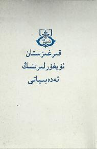 qirghizistan uyghurlirining adbiyati 190x290 - قىرغىزىستان ئۇيغۇرلىرىنىڭ ئەدەبىياتى-خرېستوماتىيە
