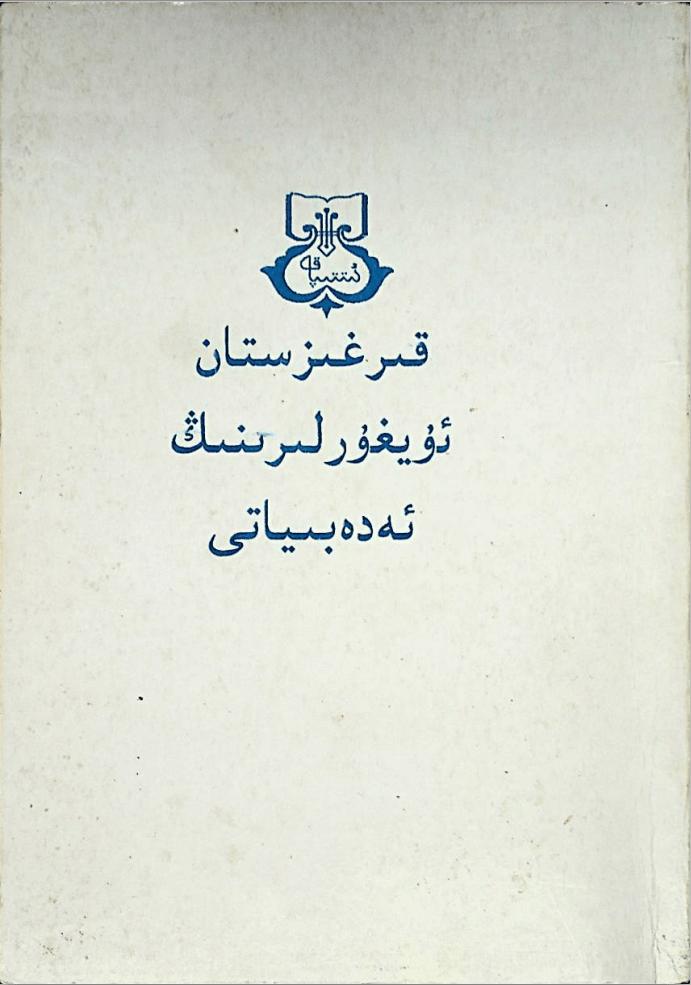 qirghizistan uyghurlirining adbiyati - Qirghizistan ئۇيغۇرلىرىنىڭ ئەدەبىياتى-خرېستوماتىيە