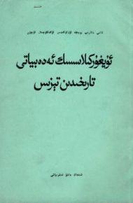 uyghur kilassik adbiyat tezis 190x290 - ئۇيغۇر كىلاسسىك ئەدەبىياتى تارىخىدىن تېزىس- غەيرەت ئوسمان