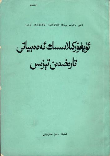 uyghur kilassik adbiyat tezis - ئۇيغۇر كىلاسسىك ئەدەبىياتى تارىخىدىن تېزىس- غەيرەت ئوسمان