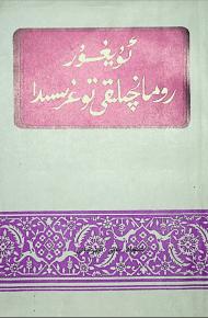 uyghur romanchiliq toghrisida 190x290 - ئۇيغۇر رومانچىلىقى توغرىسىدا-ماخمۇتجان ئىسلام