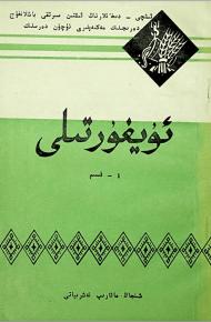 uyghur tili 1 190x290 - ئۇيغۇر تىلى (1-قىسىم)