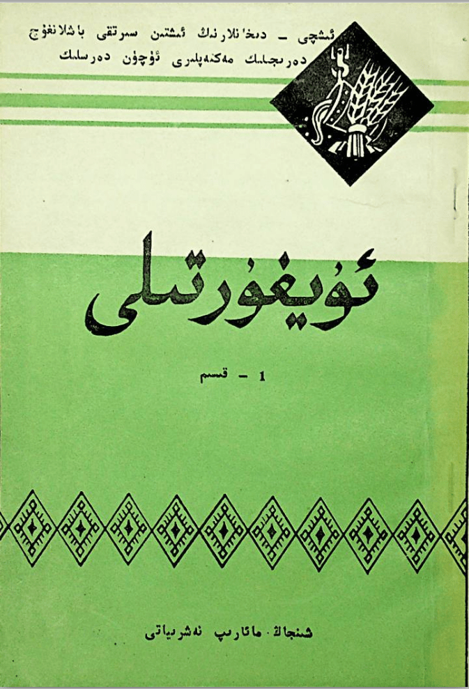 uyghur tili 1 - ئۇيغۇر تىلى (1-قىسىم)