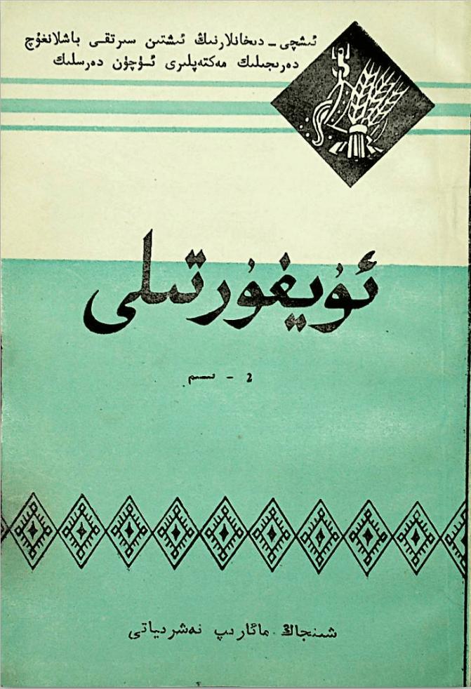uyghur tili 2 - ئۇيغۇر تىلى (2-قىسىم)