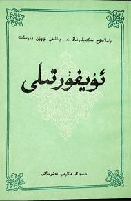 uyghur tili 4 yilliqlar uchun 190x290 - ئۇيغۇر تىلى (باشلانغۇچ 4-يىللىقلار ئۈچۈن)
