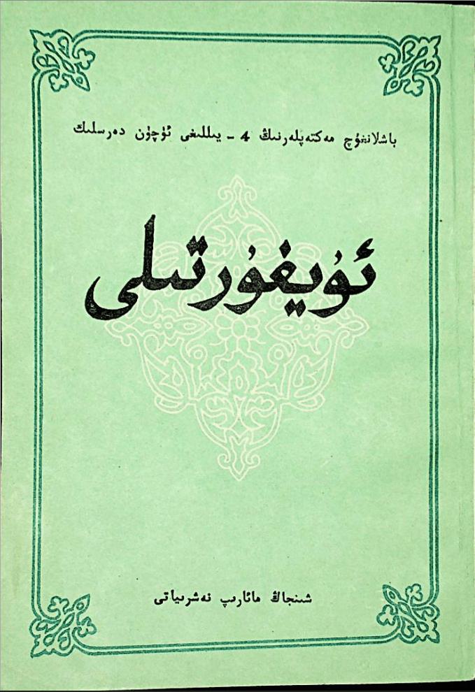 uyghur tili 4 yilliqlar uchun - ئۇيغۇر تىلى (باشلانغۇچ 4-يىللىقلار ئۈچۈن)