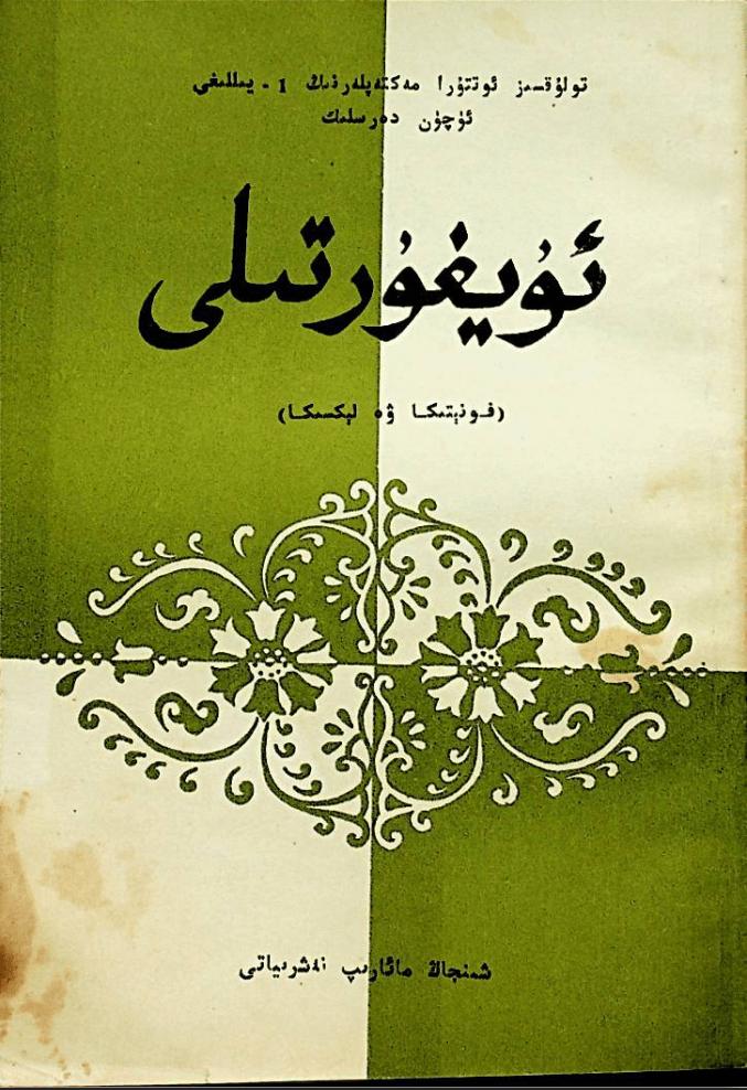 uyghur tili tuluqsiz ottura - ئۇيغۇر تىلى (فونېتىكا ۋە لېكسىيە)
