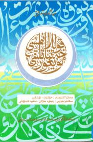 uyghur xettatliq qollanmisi.pdf 2019 08 14 11 17 190x290 - ئۇيغۇر خەتتاتلىقى قوللانمىسى (نىياز كېرىم شەرقى)