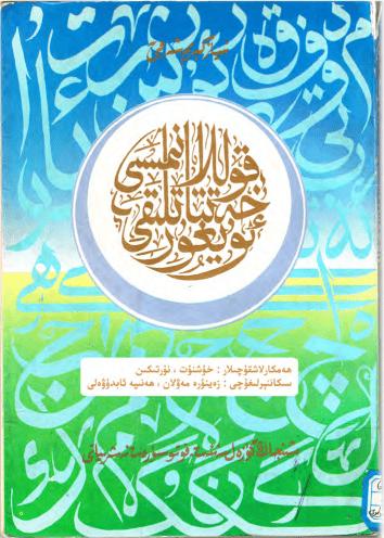 uyghur xettatliq qollanmisi.pdf 2019 08 14 11 17 - ئۇيغۇر خەتتاتلىقى قوللانمىسى (نىياز كېرىم شەرقى)