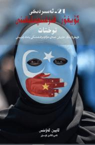 21 Esirdiki Uyghur Qirghinchiliqi 190x290 - 21-ئەسىردىكى ئۇيغۇر قىرغىنChiliقىنى توختات-ئايىن ئەۋىنىس