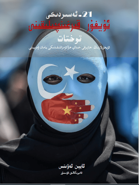 21 Esirdiki Uyghur Qirghinchiliqi - 21-ئەسىردىكى ئۇيغۇر قىرغىنچىلىقىنى توختات-ئايىن ئەۋىنىس