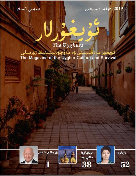 uyghurlar 2019 1 - ئۇيغۇرلار 2019-يىلى 1-سان