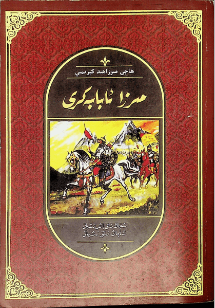 mirza ababakri - مىرزا ئابابەكرى (تارىخىي رومان)-ھاجى مىرزاھىد كېرىمىي