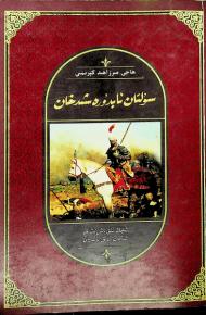 sultan abdureshidxan yengi 190x290 - سۇلتان ئابدۇرەشىدخان (تارىخىي رومان)-ھاجى مىرزاھىد كېرىمىي