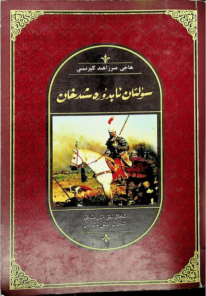 sultan abdureshidxan yengi - سۇلتان ئابدۇرەشىدخان (تارىخىي رومان)-ھاجى مىرزاھىد كېرىمىي