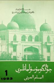 musulmanliri 1983 1 190x290 - جۇڭگو مۇسۇلمانلىرى 1983-يىلى 1-سان