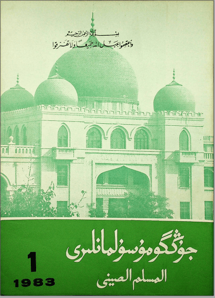 musulmanliri 1983 1 - جۇڭگو مۇسۇلمانلىرى 1983-يىلى 1-سان