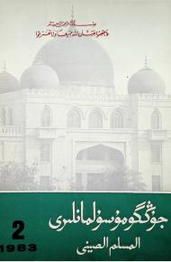 musulmanliri 1983 2 190x290 - جۇڭگو مۇسۇلمانلىرى 1983-يىلى 2-سان