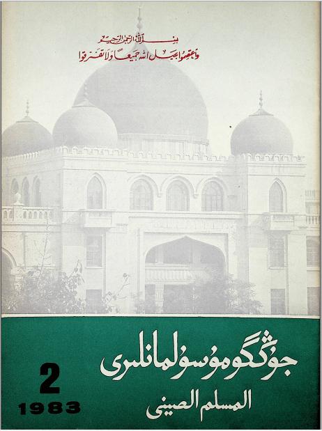 musulmanliri 1983 2 - جۇڭگو مۇسۇلمانلىرى 1983-يىلى 2-سان