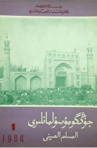 musulmanliri 1984 1 190x290 - جۇڭگو مۇسۇلمانلىرى 1984-يىلى 1-سان