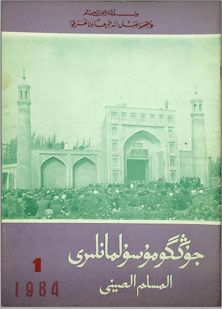 musulmanliri 1984 1 - Junggo مۇسۇلمانلىرى 1984-يىلى 1-سان