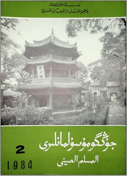 musulmanliri 1984 2 - جۇڭگو مۇسۇلمانلىرى 1984-يىلى 2-سان