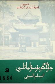 musulmanliri 1984 3 190x290 - جۇڭگو مۇسۇلمانلىرى 1984-يىلى 3-سان