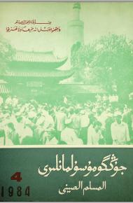 musulmanliri 1984 4 190x290 - Junggo مۇسۇلمانلىرى 1984-يىلى 4-سان