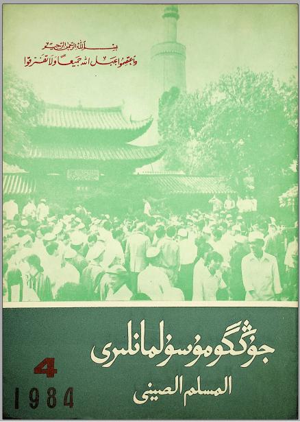 musulmanliri 1984 4 - جۇڭگو مۇسۇلمانلىرى 1984-يىلى 4-سان