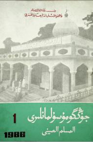 musulmanliri 1986 1 190x290 - جۇڭگو مۇسۇلمانلىرى 1986-يىلى 1-سان
