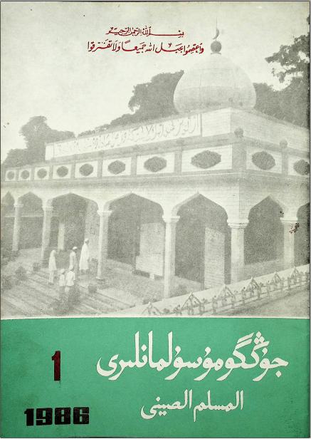 musulmanliri 1986 1 - جۇڭگو مۇسۇلمانلىرى 1986-يىلى 1-سان