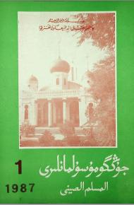 musulmanliri 1987 1 190x290 - Junggo مۇسۇلمانلىرى 1987-يىلى 1-سان