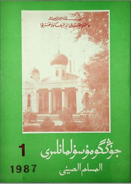 musulmanliri 1987 1 - جۇڭگو مۇسۇلمانلىرى 1987-يىلى 1-سان
