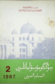 musulmanliri 1987 2 190x290 - جۇڭگو مۇسۇلمانلىرى 1987-يىلى 2-سان