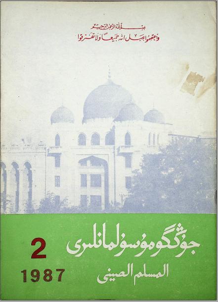 musulmanliri 1987 2 - Җуңго مۇسۇلمانلىرى 1987-يىلى 2-سان