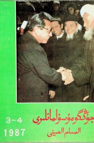 musulmanliri 1987 3 4 190x290 - جۇڭگو مۇسۇلمانلىرى 1987-يىلى 3 ،4-سان
