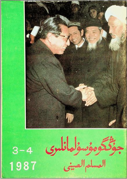 musulmanliri 1987 3 4 - جۇڭگو مۇسۇلمانلىرى 1987-يىلى 3 ،4-سان