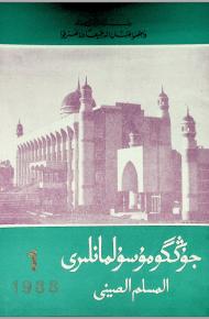 musulmanliri 1988 1 190x290 - جۇڭگو مۇسۇلمانلىرى 1988-يىلى 1-سان