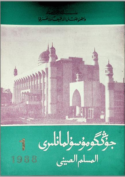 musulmanliri 1988 1 - Җуңго مۇسۇلمانلىرى 1988-يىلى 1-سان