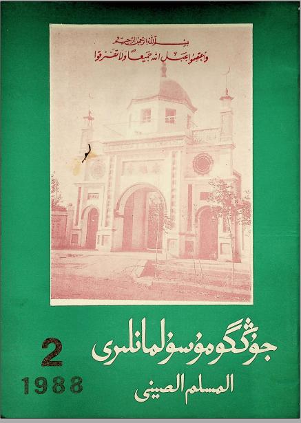 musulmanliri 1988 2 - جۇڭگو مۇسۇلمانلىرى 1988-يىلى 2-سان