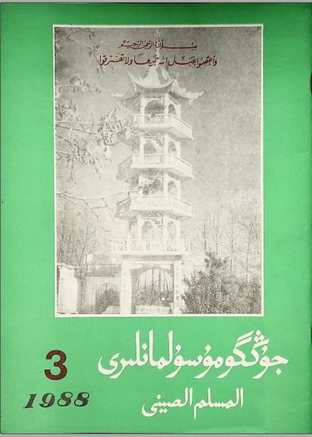 musulmanliri 1988 3 - جۇڭگو مۇسۇلمانلىرى 1988-يىلى 3-سان