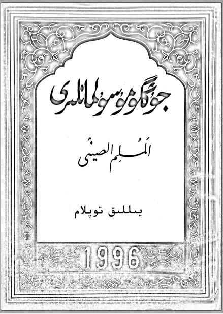musulmanliri 1996 1 - جوڭگۇ مۇسۇلمانلىرى 1996-يىلى 1-سان
