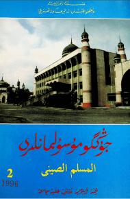 musulmanliri 1996 2 190x290 - جوڭگۇ مۇسۇلمانلىرى 1996-يىلى 2-سان
