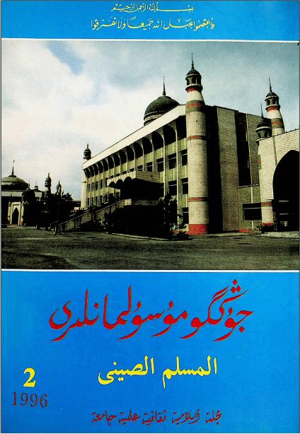 musulmanliri 1996 2 - جوڭگۇ مۇسۇلمانلىرى 1996-يىلى 2-سان