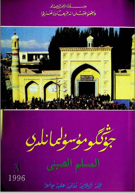 musulmanliri 1996 3 - جوڭگۇ مۇسۇلمانلىرى 1996-يىلى 3-سان